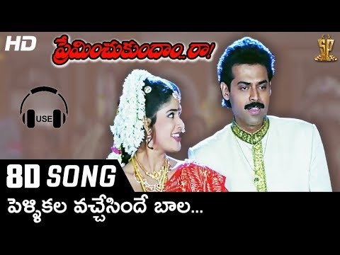 Pellikala Vachesindhe 8D Video Song | Preminchukundam Raa Video Songs | 8D Video Songs | SP Music