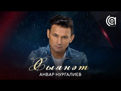 Анвар Нургалиев - Хыянәт