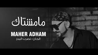 اغاني حصرية ماهر ادهم و نصرت البدر - ما مشتاك | Nasrat Albader & Maher Adham - Ma Mshtak تحميل MP3