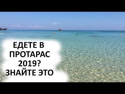Едете в Протарас 2019? Знайте Это. Полезные Советы Туристам Кипра