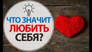 Любовь к себе - Что это значит Любить себя? | Психология Счастья