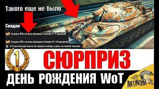 🎈ГЛАВНЫЙ СЮРПРИЗ НА ДЕНЬ РОЖДЕНИЯ World of Tanks!