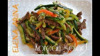 Салат огурцы с мясом по корейски!!! супер рецепт!!!