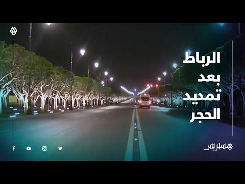 شوارع العاصمة الرباط تستمر في صمتها بعد تمديد حالة الطوارئ
