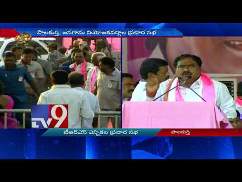 Errabelli Dayakar Rao  to address TRS public meetings in Warangal - TV9