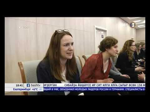 Өфөлә йәш лидерҙарын берләштергән Германия-Рәсәй форумы ойошторолдо