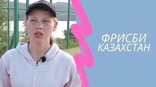 Алтимат в Казахстане   Каждая Страна-Каждый Город
