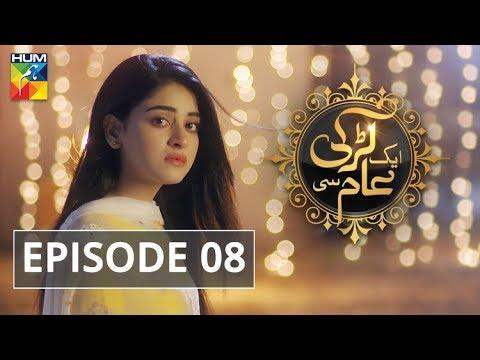 Aik Larki Aam Si Episode #08 HUM TV Drama 28 June 2018