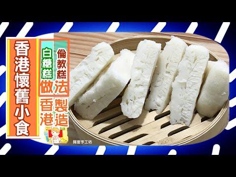 白糖糕做法 掌握幾個竅門 失敗是一件很困難的事情 香港懷舊小食白糖糕 倫教糕做法 Chinese Steamed White Sugar Sponge Cake【阿里手工坊】