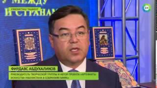 Наследие Узбекистана в музеях мира