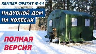 1-й в России НАДУВНОЙ ДОМ на Колесах - КЕМПЕР ФРЕГАТ. Полная Версия