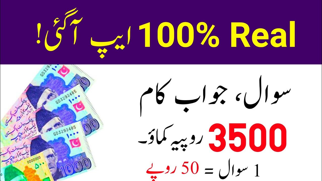 Make 3500 PKR Daliy Without Financial Investment|Generate Income Online|Online Earning App 2021 thumbnail