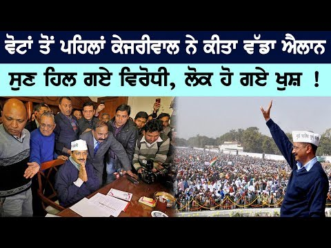 Kejriwal makes big announcement ahead of vote
