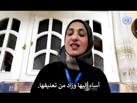 د. ديما النائب، مديرة مكتب صندوق الأمم المتحدة للسكان في محافظة دير الزور بسوريا،تحكي قصة سارة