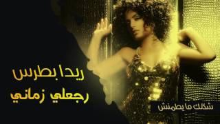 Reeda Boutros - Rjaeli Zamani (Official Audio) | ريدا بطرس - رجعلي زماني (النسخة الأصلية) | 2006