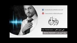 تحميل و مشاهدة بهاء اليوسف - تعي لنعيد لكان / Bahaa Alyousef Ta3e Ln3ed Lekan MP3