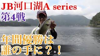 JB河口湖Aseries第4戦 Go! Go! NBC!