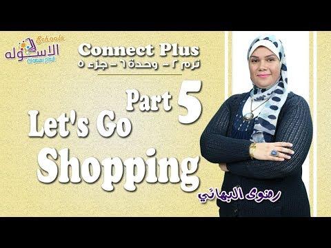 شرح إنجليزي   Connect plus كي جي 1 | التيرم الثاني | Let's Go Shopping | وحدة6-جزء5| الاسكوله