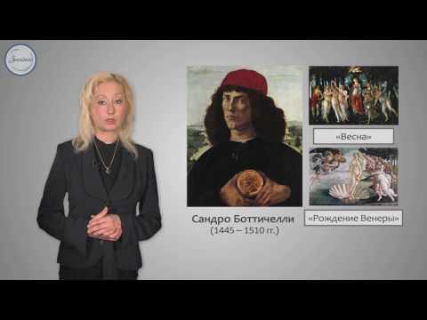Эпоха Возрождения в Западной Европе