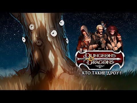 Dungeons & Dragons. А кто такие дроу?