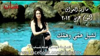 اغاني حصرية Saria Al Sawas / سارية السواس - لشيل همي و همك تحميل MP3