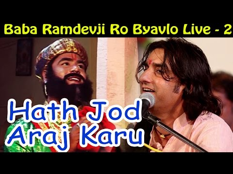 Baba Ramdevji Ro Byavlo LIVE - 2Hath Jod Araj KaruPrakash Mali LiveRajasthani Bhajan 2015