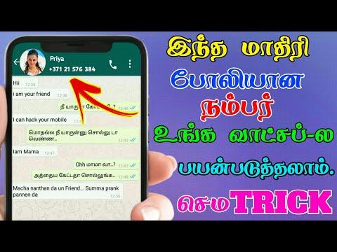 Download Fake Whatsapp Number Surya Tech | MP3 Indonetijen