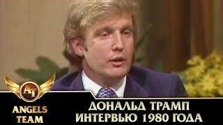 Дональд Трамп. Интервью 1980 года