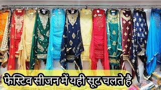 mqdefault - Wholesaler fancy Cotton ladies suit wholesale market in delhi cheapest suits in chandni chowk