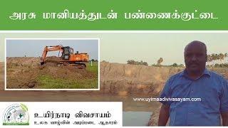 fish farming in tamilnadu government - मुफ्त