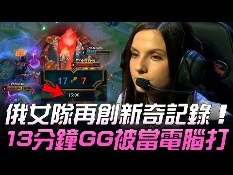 VS vs VEG 俄男太快!俄女隊再創新奇記錄 13分鐘GG被當電腦打!