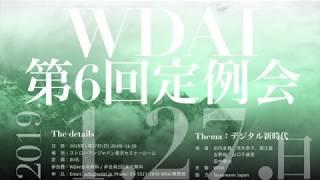 WDAI第6回定例会 予告 YouTube公開開始!