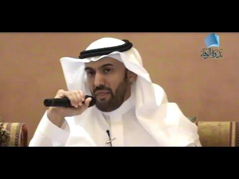 د. خالد الراجحي - محاضرة بيئة عمل ممتعة  - ندوة الوفاء