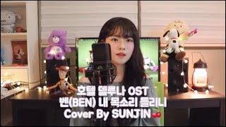 [호텔 델루나🌙OST] 벤(BEN)   내 목소리 들리니(Can You Hear Me) Cover By SUNJIN 선진🧸