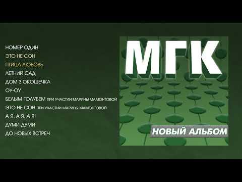 МГК - Новый альбом (official audio album)