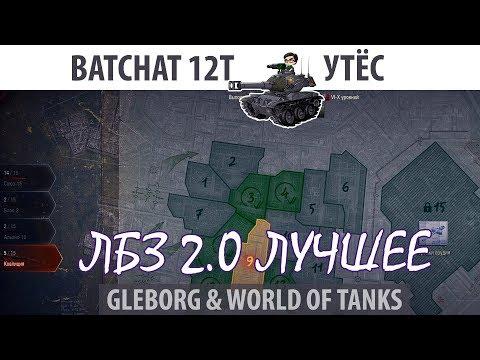 ЛБЗ 2.0   BatChat 12t   Утес   Коалиция - Excalibur