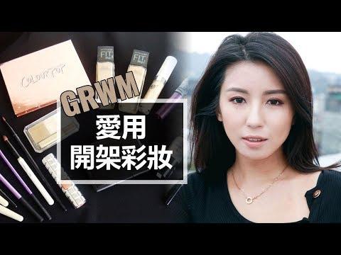 GRWM-用開架彩妝打造精緻全妝