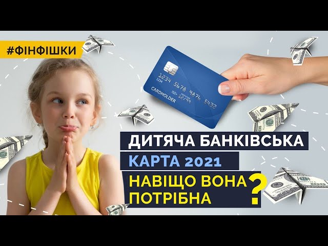 Зачем ребенку банковская карточка? Где и как оформить детскую платежную карту