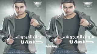 تحميل اغاني مروان المرجوشي - رايحه جايه MP3