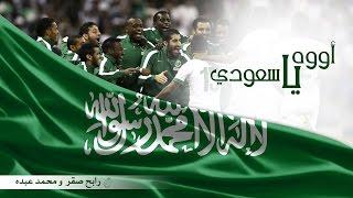 تحميل اغاني رابح صقر ومحمد عبده - اووه يا سعودي (النسخة الأصلية) MP3