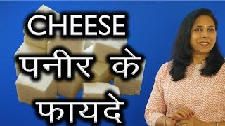 पनीर के फायदे । Health And Beauty Benefits Of Cheese Paneer   Ms Pinky Madaan