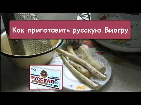 Как приготовить русскую Виагру