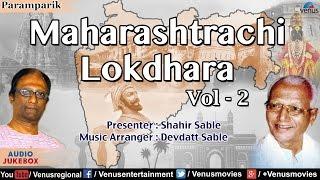 Maharashtrachi Lokdhara - Vol. 2 : Shahir Sable & Devdatt