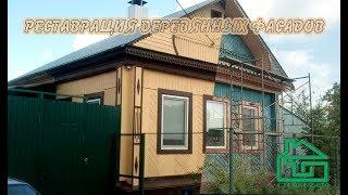 Реставрация деревянного фасада