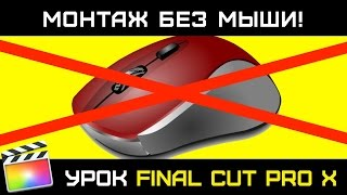 Монтаж без мыши в Final Cut Pro X. Монтаж хоткеями. FС without Mouse. Editing with the Keyboard
