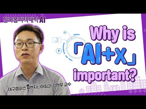 대표 홍보영상:대구캠퍼스 AI엔지니어링과 교수님이 들려주는 AI의 중요성 l Why is 『AI+x』 important?