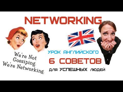 Деловое общение: 6 практических советов для networking. Business English.