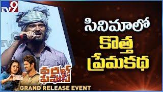 Vijay Deverakonda speech @ World Famous Lover Grand Release Event - TV9