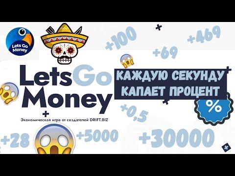 Игра с выводом реальных денег / letsgo.money / Заработок в интернете / KVEZAL