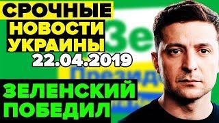 СРОЧНЫЕ НОВОСТИ УКРАИНЫ! - ЗЕЛЕНСКИЙ ПОБЕДИЛ. ЧТО ЖДЕТ УКРАИНУ - 22.04.2019